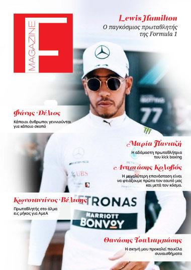F-Magazine-Cover_tefxos-002