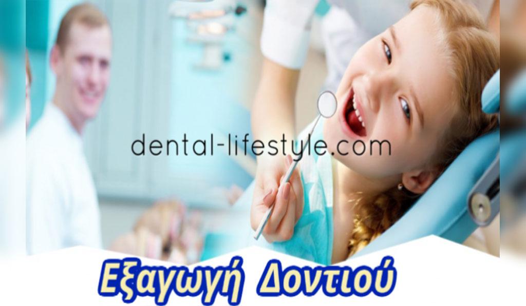 Τι να Προσέξεις Μετά από Εξαγωγή Δοντιού