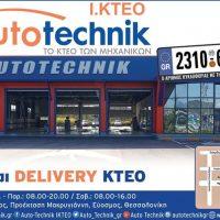 Το ΚΤΕΟ των Μηχανικών autotechnik